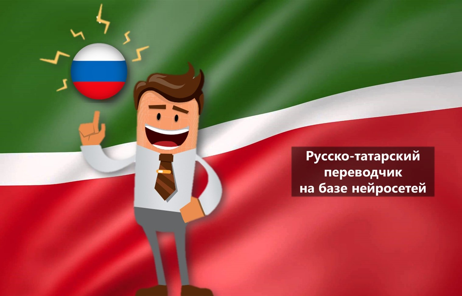 Read more about the article Русский > татарский