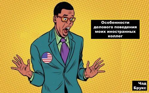 Read more about the article Деловая этика в разных странах: взгляд американца