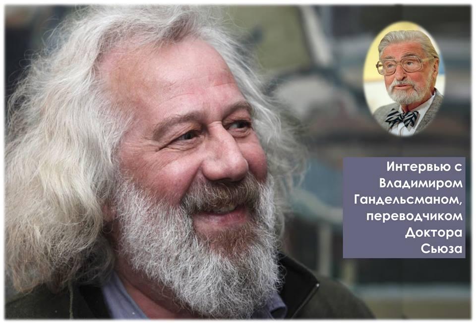 Read more about the article Владимир Гандельсман и Доктор Сьюз