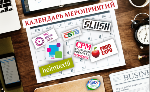 Read more about the article Календарь мероприятий