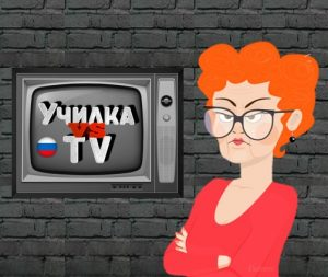 Read more about the article Училка против всех