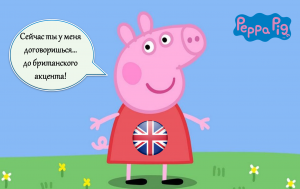 Read more about the article Эффект Peppa Pig