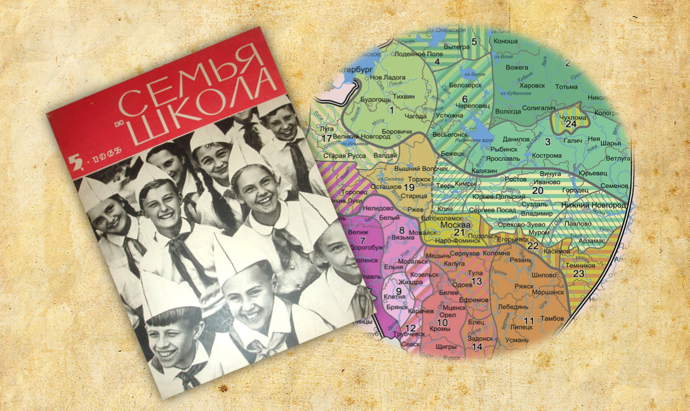 Read more about the article О диалектах русского языка («Семья и школа», Л.И.Скворцов, 1963 г.)