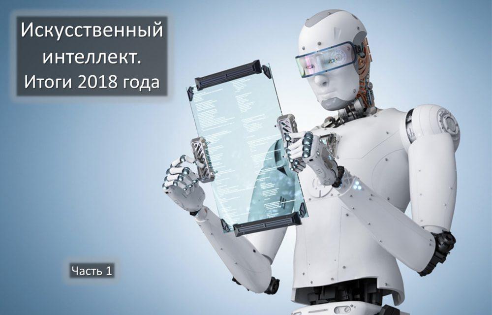 You are currently viewing «Что искусственный интеллект сделал за 2018 год…»: часть 1