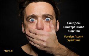 Read more about the article О синдроме иностранного акцента. Часть 2.