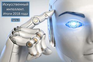 Read more about the article «Что искусственный интеллект сделал за 2018 год…» – часть 2 (+бонус)