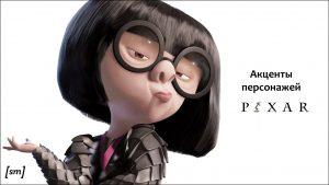 Read more about the article На каких языках говорят герои Pixar