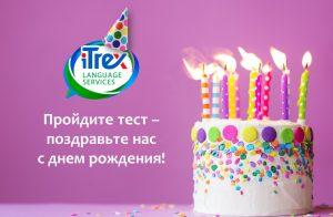 Read more about the article В честь дня рождения — тост! То есть, тест!