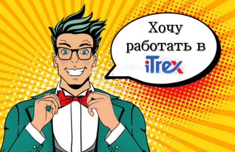 iTrex