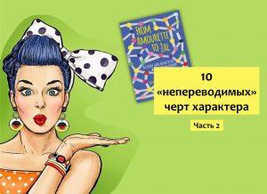 Read more about the article Маленькие почемуки и люди-тапочки. Часть 2