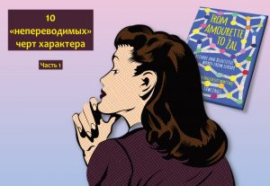 Read more about the article Маленькие почемуки и люди-тапочки. Часть 1