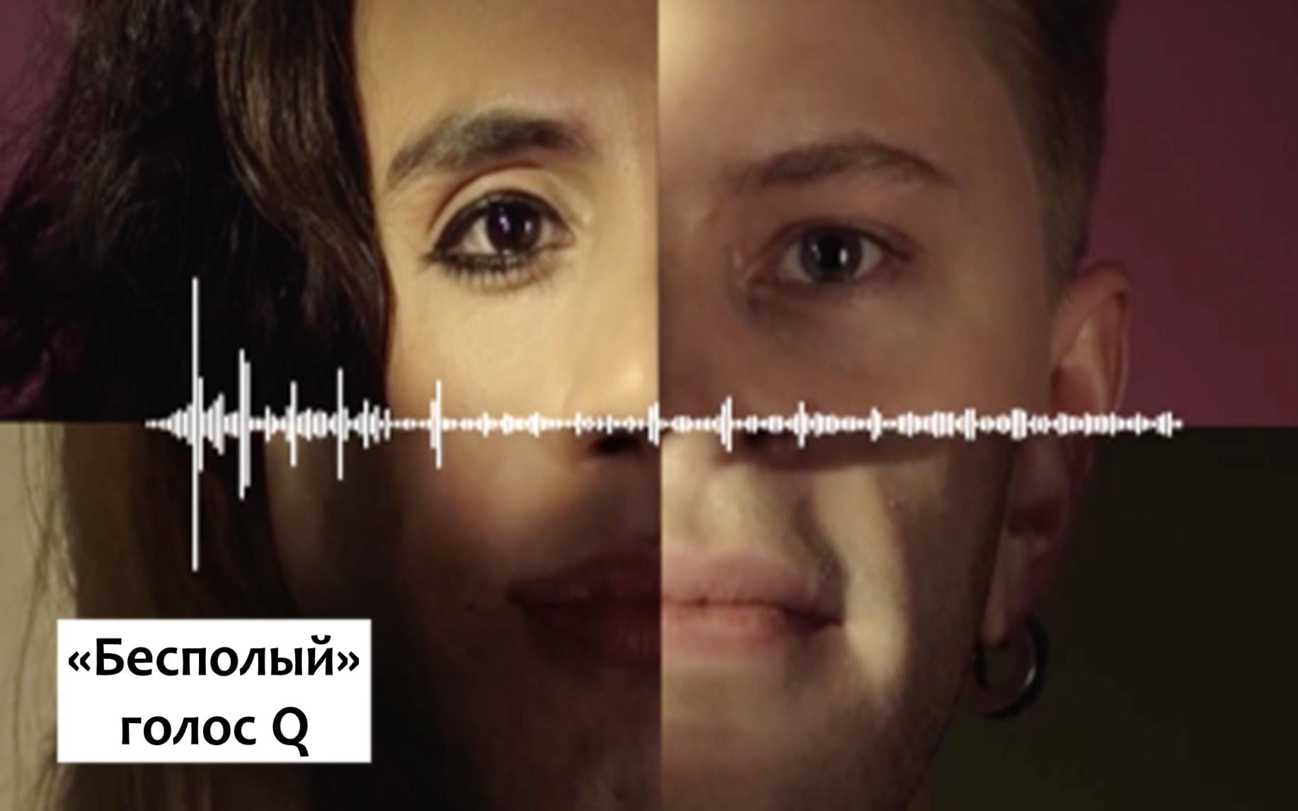 You are currently viewing Q – обладатель «гендерно-нейтрального» голоса