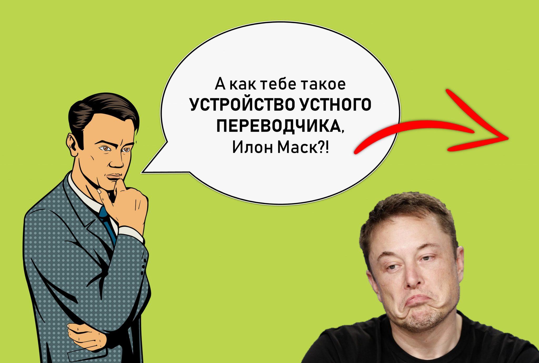 You are currently viewing Об устройстве устного переводчика