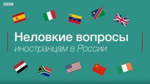 Read more about the article А вы боитесь русских?