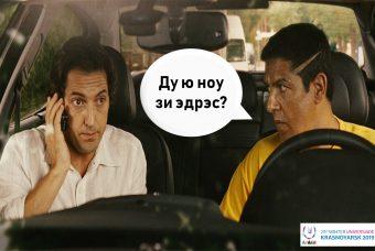 Разговорник для таксистов Красноярска