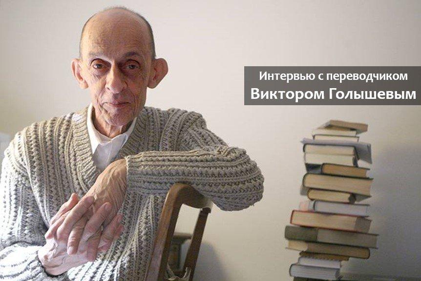 You are currently viewing Патриарх отечественной школы художественного перевода