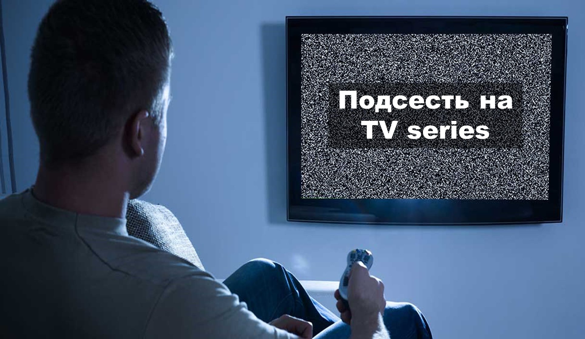 You are currently viewing Сериалы на английском