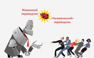 Read more about the article ИИ против переводчиков