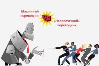 ИИ против переводчиков