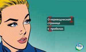 Read more about the article Отвечаем на вопросы: про страницы, пробелы и др.