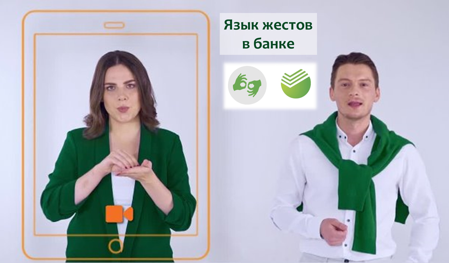 You are currently viewing Сурдоперевод в Сбербанке
