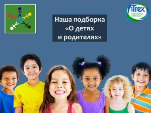 Read more about the article День детей – всегда!