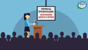 Read more about the article Как сэкономить на переводе презентации