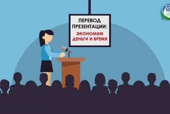 Как сэкономить на переводе презентации