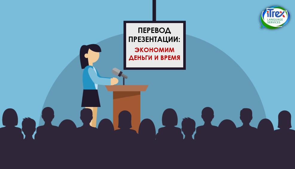 You are currently viewing Как сэкономить на переводе презентации