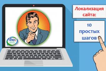 Чек-лист по локализации сайта