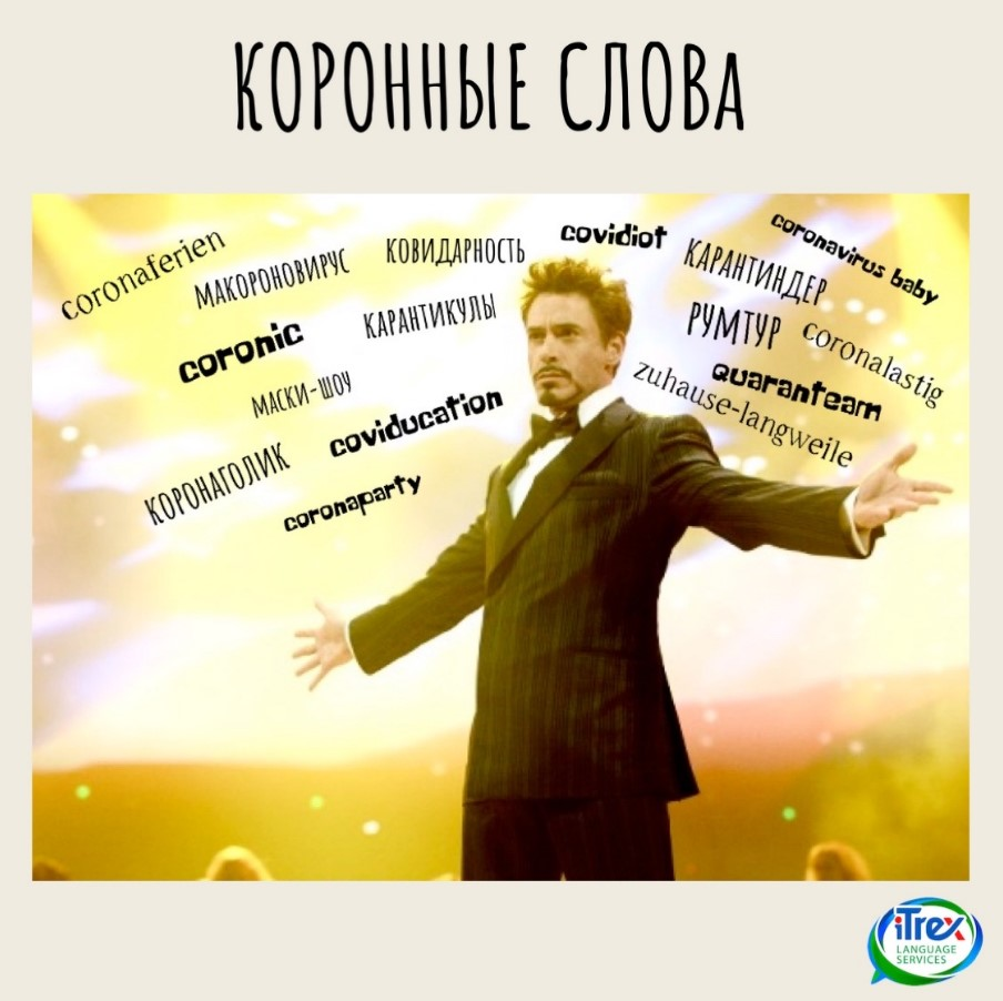 You are currently viewing Коронные слова