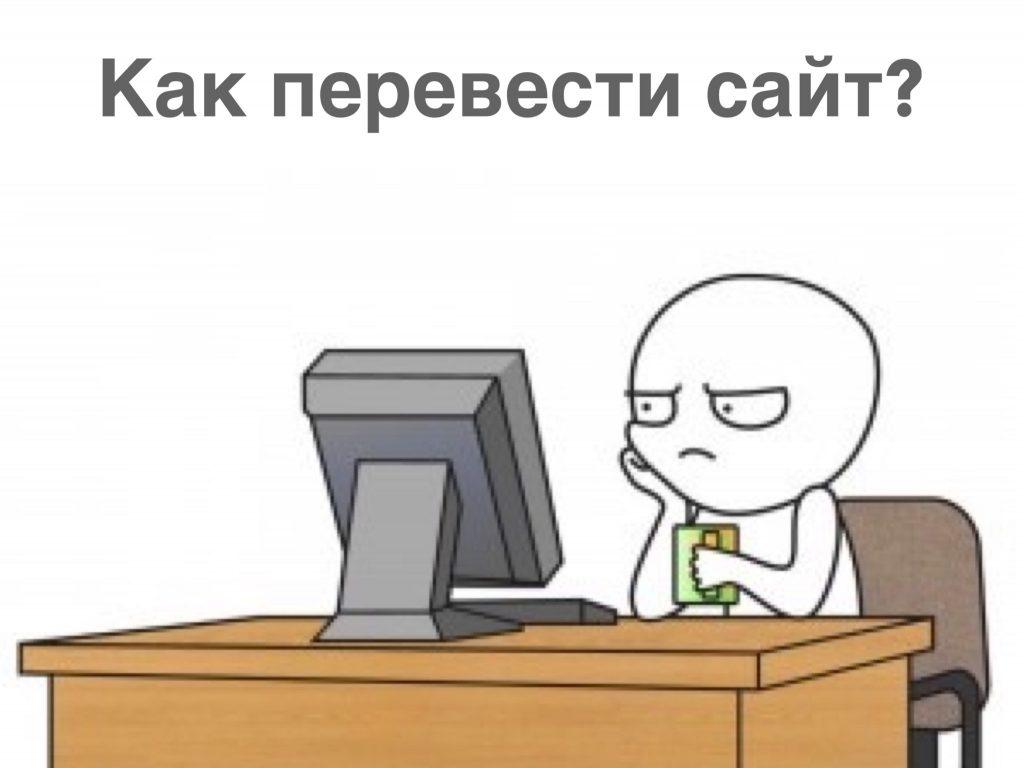 Как перевести сайт?